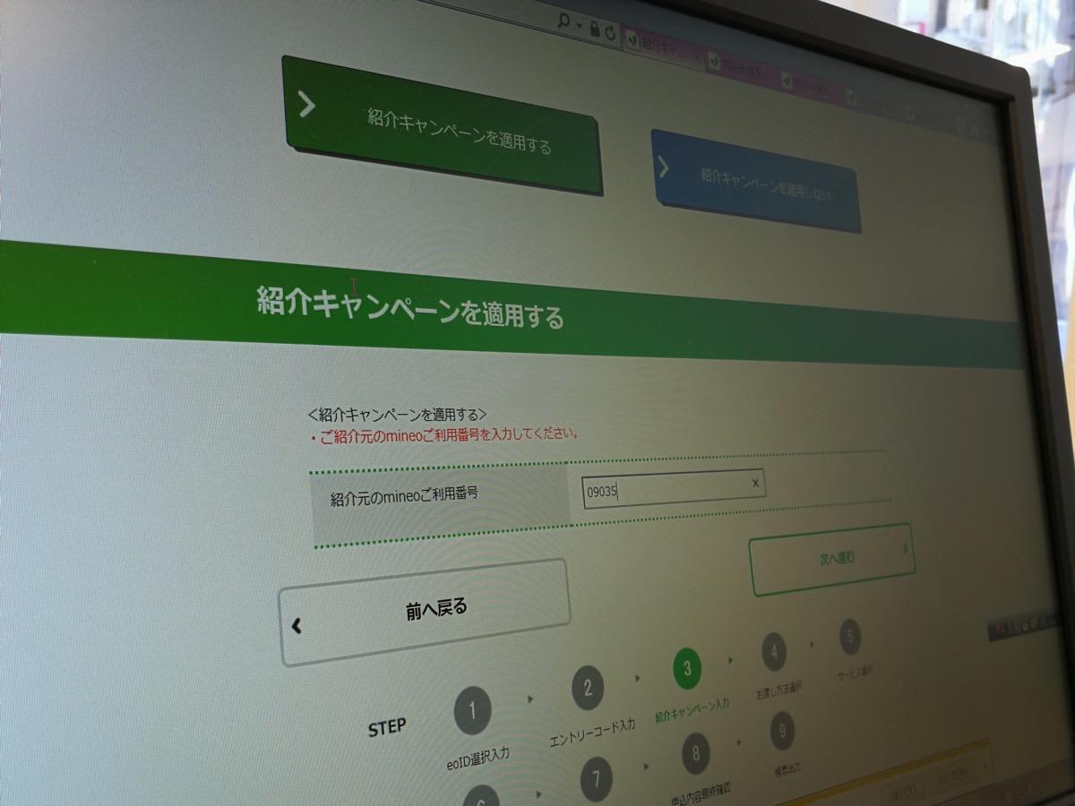 紹介キャンペーンはmineo電話番号を入力