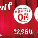 【ワイモバイル】公式オンラインストアでiPhone 5sを再入荷、限定300台