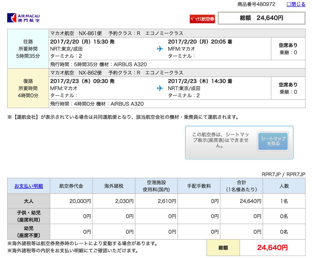 成田 - マカオが総額24,640円