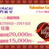 マカオ航空、関空・福岡からマカオが往復15,000円、成田からマカオが20,000円からのセール!Surpriceの3,000円引きクーポン適用可能