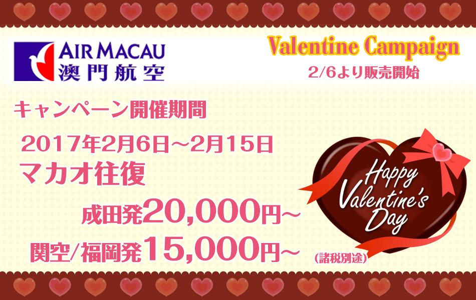 マカオ航空:バレンタインセール