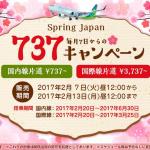 春秋航空日本:日本国内線が片道737円、国際線が3,737円のセール!成田から天津・ハルビン線もセール対象に