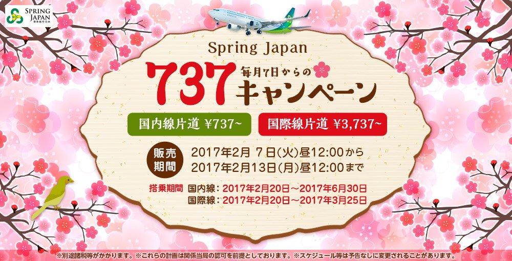 春秋航空日本:国内線737円、国際線3,737円セール!