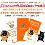 台湾観光局、桃園国際空港〜台北市内のバス無料乗車引換券を総勢3,000名にプレゼント!オンライン応募ok、2017年5月末まで有効