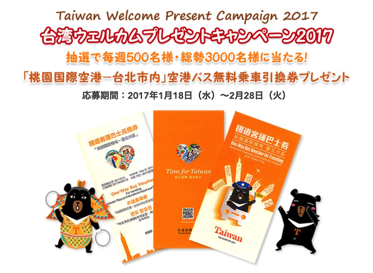 台湾ウェルカムプレゼントキャンペーン2017