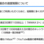 WiMAX 2+「直近3日間10GB」を超えた際の速度制限を回避する方法