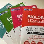 UQモバイルの契約手数料が3,240円→500円、さらに1万円がキャッシュバックされるエントリーパッケージを紹介
