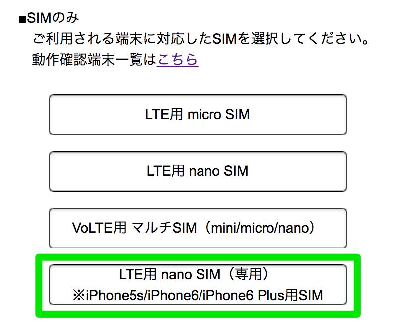 専用SIMで申込が必要