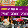 Peach:「日帰り海外」が実現できる「弾丸スペシャル」を2017年8月31日まで発売!羽田-台北・羽田-ソウル・関空-ソウルが対象