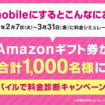 UQ mobile、料金診断で500円分のAmazonギフト券をプレゼントするキャンペーン開催