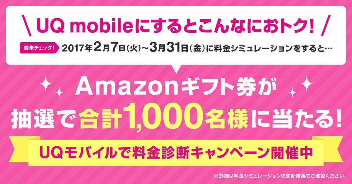 UQ mobile、料金シミュレーションでAmazonギフト券プレゼント