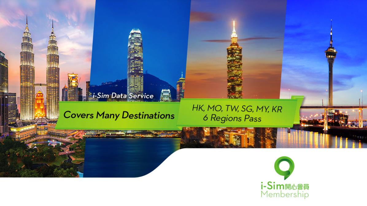 香港の無料SIM「i-SIM」がリニューアル、6か国で使える格安SIMサービスに