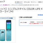 ソフトバンクオンラインショップ、防水対応ケータイ「301P」をチャージ代4,000円コミで9,980円で発売
