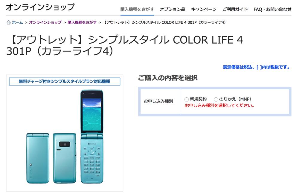 【アウトレット】シンプルスタイル COLOR LIFE 4 301P(カラーライフ4)