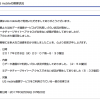 UQ mobile、2月8日(水) 23:00頃からデータ通信障害が発生、復旧済み
