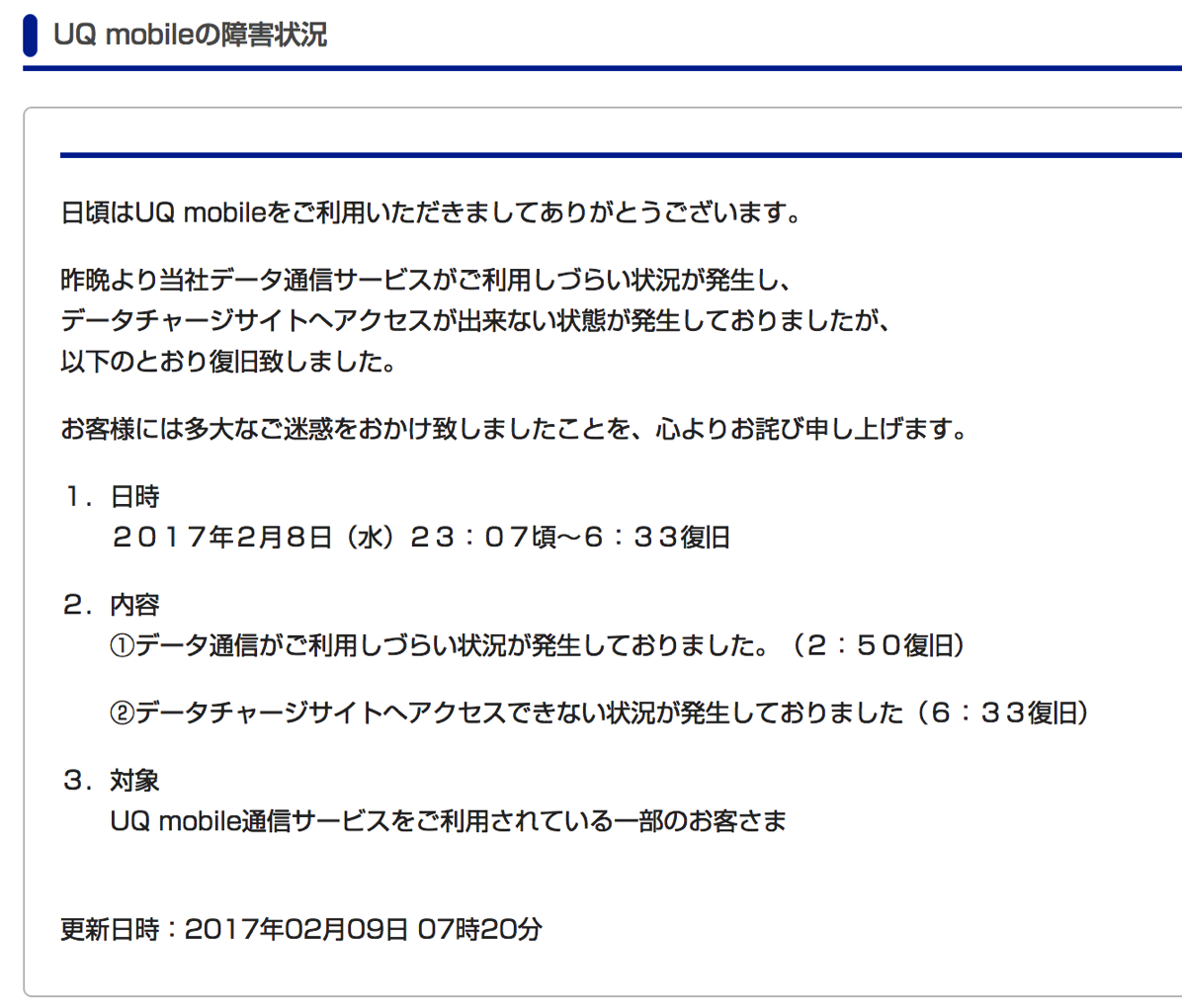 UQ mobile:2月8日(水) 23:00頃からデータ通信障害が発生