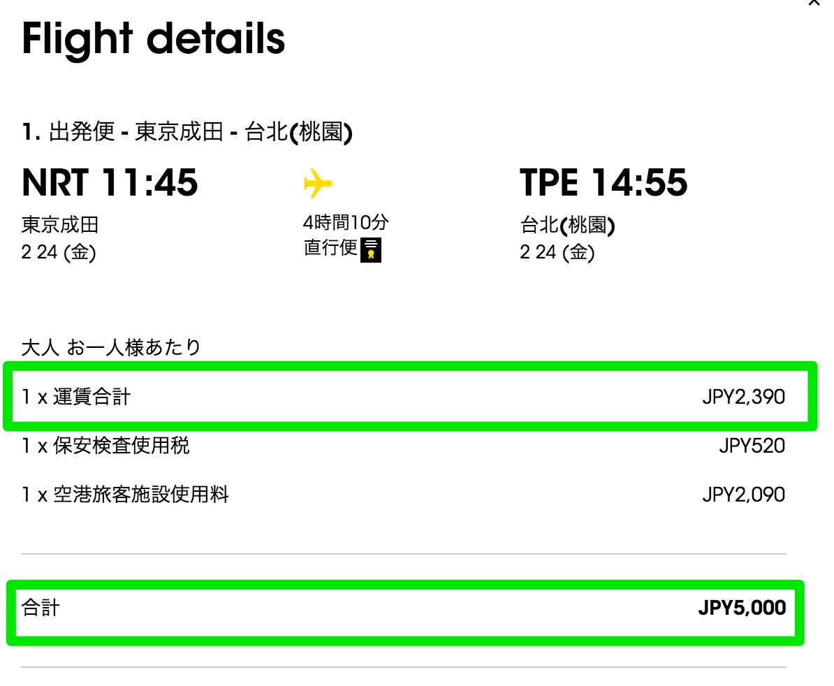 「台湾まで片道2,000円台」の日程も