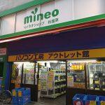 2月14日(火)オープンのmineoショップ 秋葉原、外観がほぼ完成か