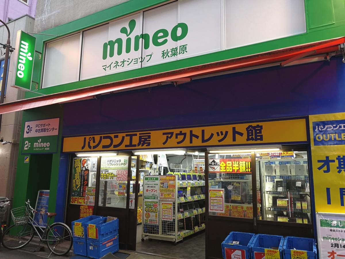 マイネオショップ 秋葉原(2月14日オープン予定)