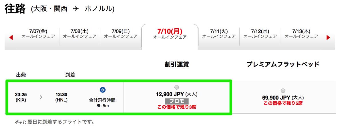 エアアジアX:関空→ホノルルが片道12,900円