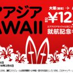 エアアジアXが関空-ハワイ(ホノルル)開設を正式発表、就航記念セールは片道12,900円!関空からハワイが往復22,000円より