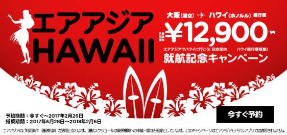 エアアジアX:関空-ハワイ就航記念で12,900円セール!
