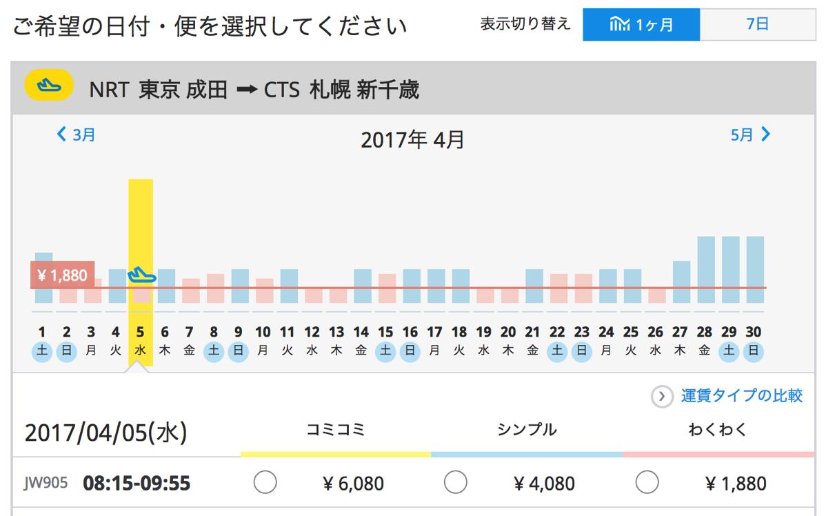 バニラエア:東京(成田) → 札幌(新千歳)