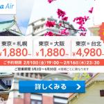 バニラエア、成田-札幌1,880円、成田-関空1,880円、成田-台北4,980円のセール!