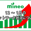 mineo:TVCM効果でAプランは「想定を超える申込」に – 通信品質は「必ず快適だった時の状態に戻す」ことをアピール