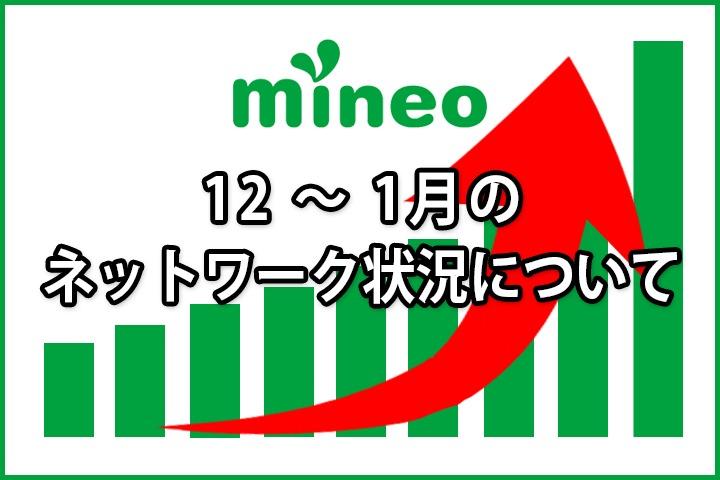 mineo:12月〜1月のネットワーク状況を報告