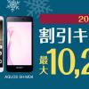 楽天モバイル:HUAWEI Mate 9・ZenFone 3 Maxなどが対象のセール!データSIM契約でも割引ok