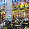 中古スマホ・ルーターなどを販売する「Rmobile秋葉原店」が4月8日に閉店