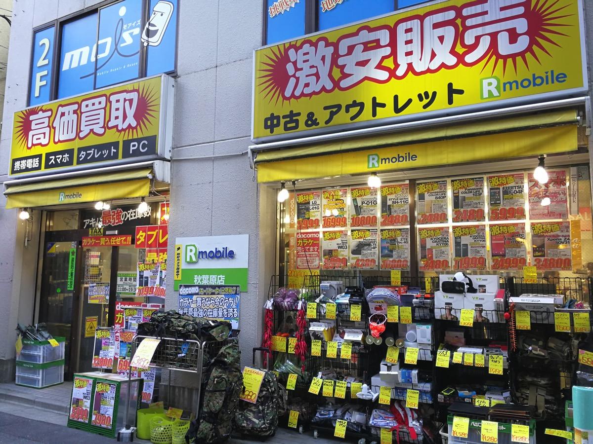 「Rmoble」秋葉原店