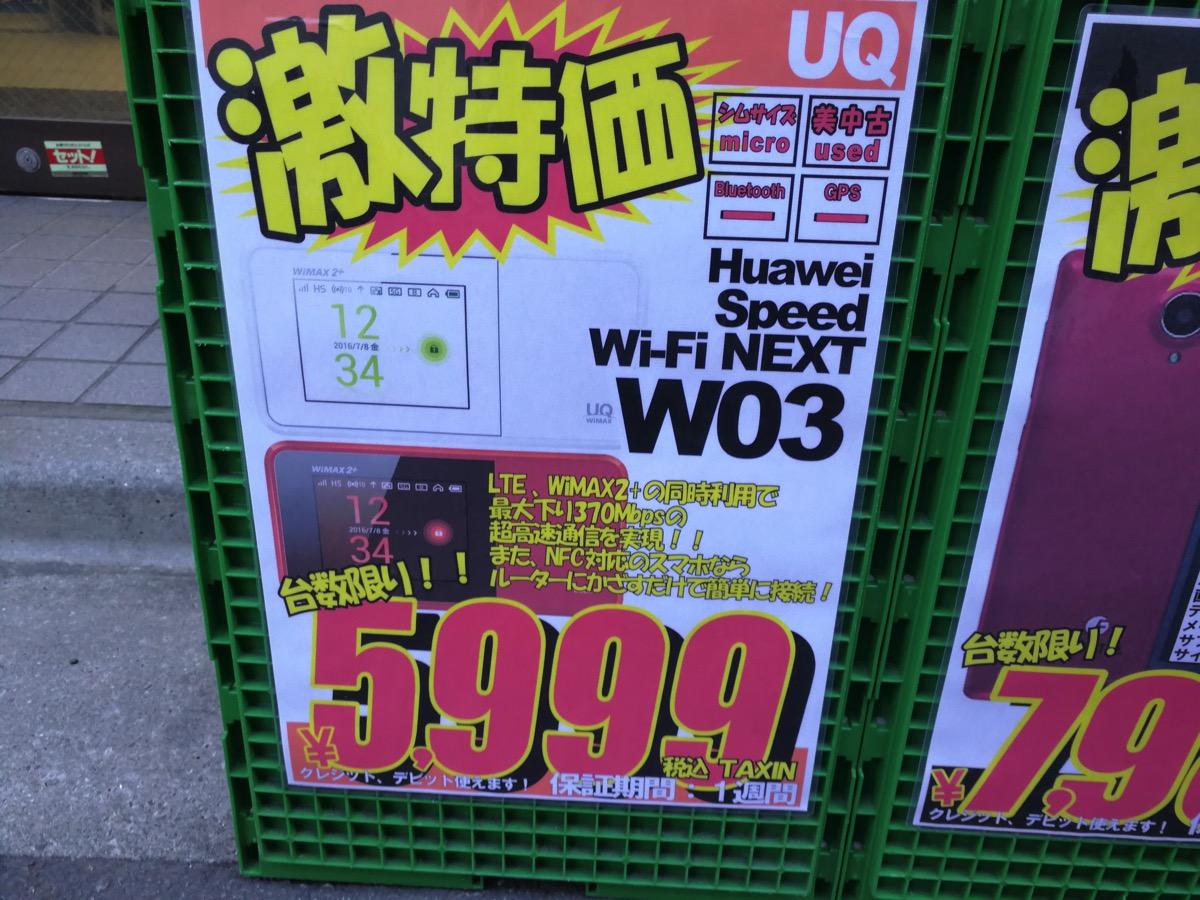 Speed Wi-Fi NEXT W03(中古品)が5,999円(税込)