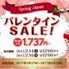 春秋航空日本:日本国内線が片道1,737円のセール!2月14日(火)12時より