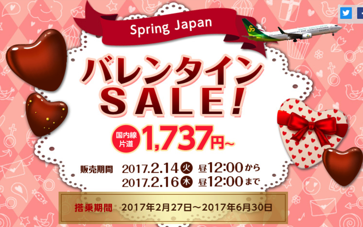春秋航空日本:バレンタインSALE!国内線片道1,737円セール