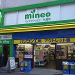 【mineo】新規契約はエントリーパッケージを使って月末申込がオススメ、料金日割り・通信量は1カ月分付与