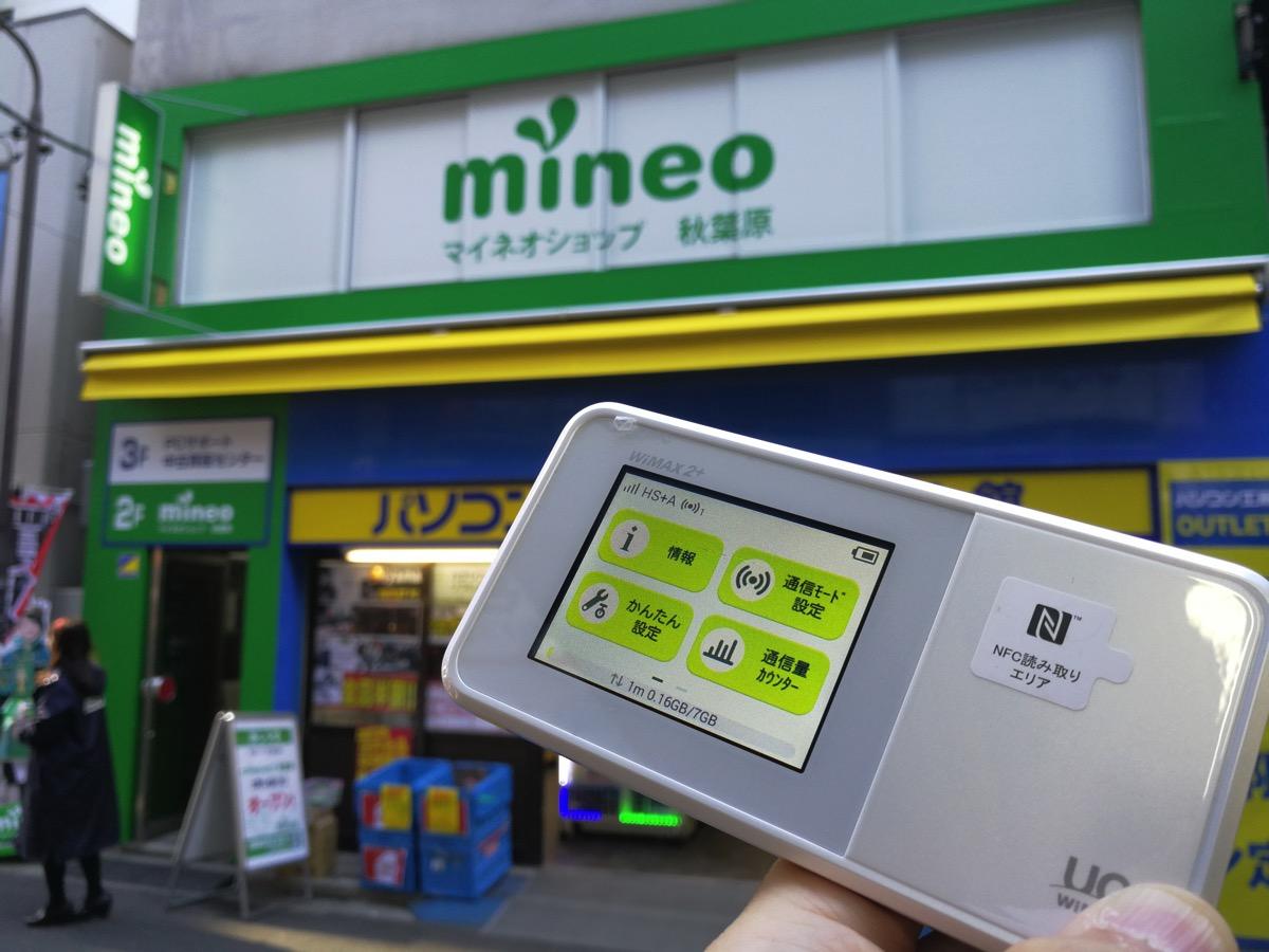 W03をmineo契約のSIMカードで使う