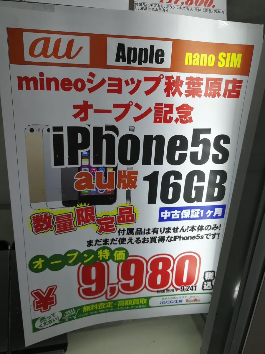 中古品のiPhone 5s (16GB)を9,980円で販売