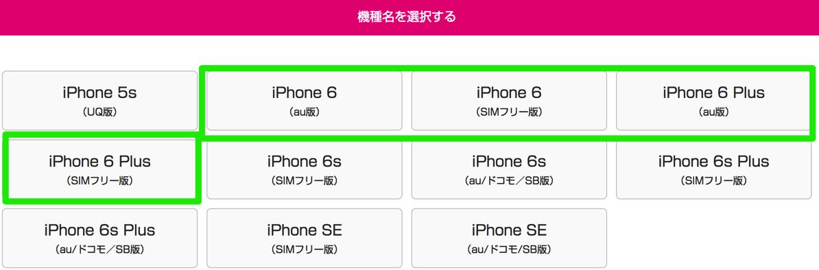 iPhone 6・6 Plus用のSIMカードを選択