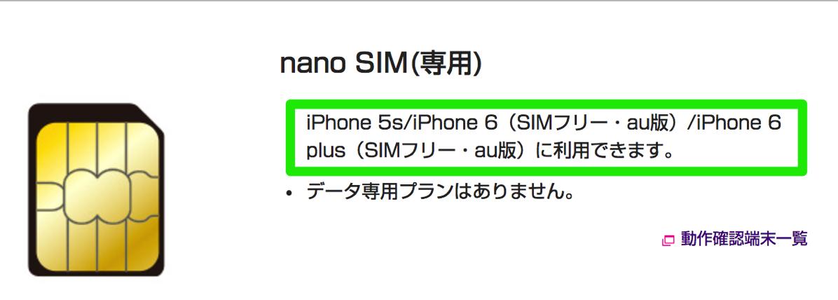 nanoSIM(専用)