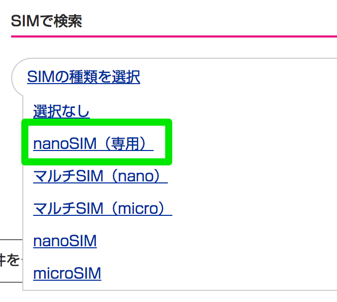 iPhone 6・6 Plus向けSIMはnanoSIM(専用)