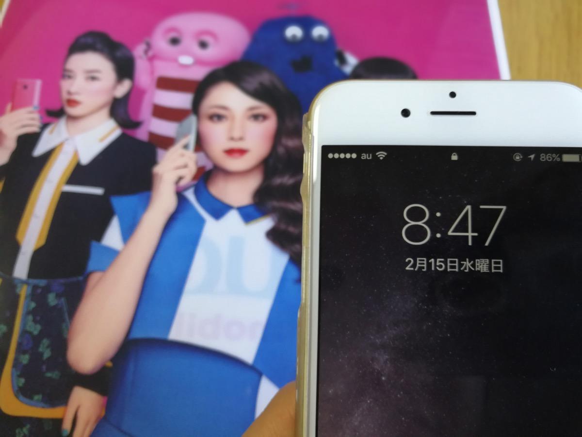auのiPhone 6・6 PlusをUQ mobileに乗り換える