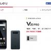 ドコモ、V20 PROを2月17日(金)発売、端末購入サポートで新規・MNPなら一括1万円
