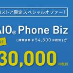 VAIO、VAIO Phone Bizが税別54,800円→30,000円!公式オンラインストアでセール開催