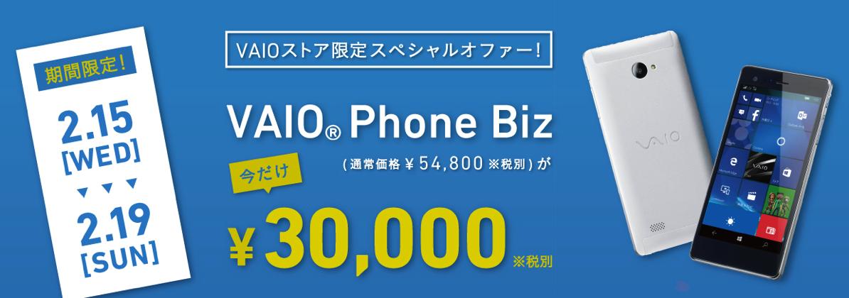 VAIOストア限定 スペシャルオファー!2/15~2/19 限定 VAIO Phone Bizが ¥30,000!