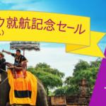 ピーチ、沖縄-バンコク線就航記念で片道5,999円!国内線・国際線もセール対象