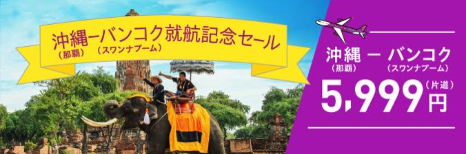 ピーチ:沖縄-バンコク線就航記念!沖縄-バンコクが片道5,999円より