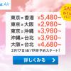 バニラエア:成田-関西 2,980円、沖縄-台北 3,980円などのセール開催!2月17日(金) 19時より発売
