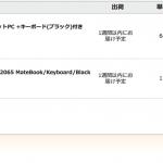 NTT-X Store、MateBookがキーボード付きで税込59,800円のセール開催